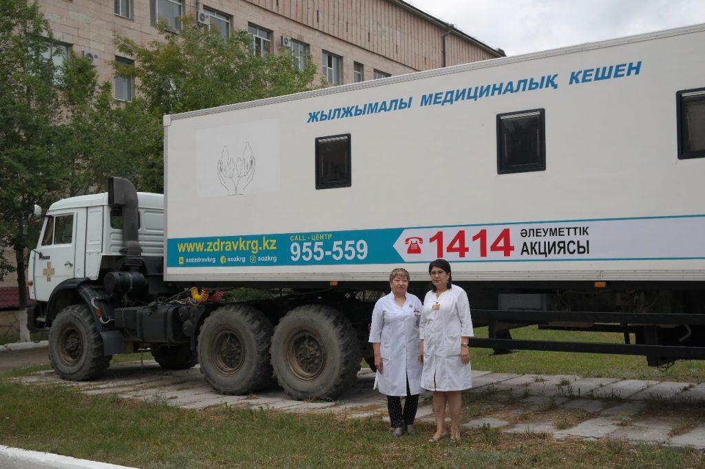 В Караганде стартовала социальная акция «Медицина рядом!»