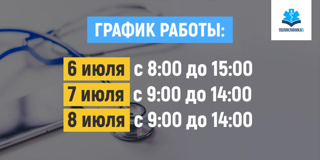 График работы на день столицы