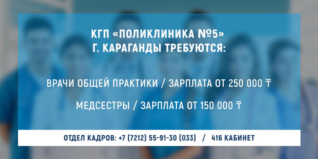 КГП «Поликлиника №5»   г. Караганды ТРЕБУЮТСЯ: