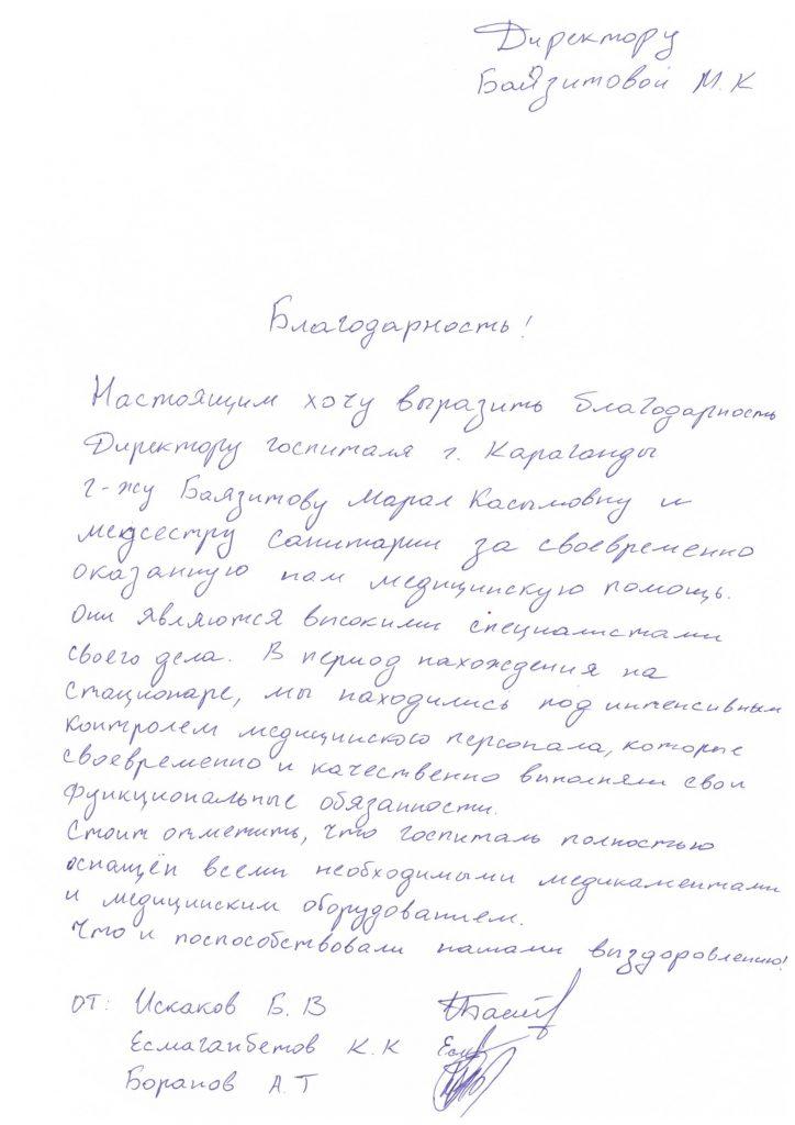 Письма благодарности от пациентов провизорного госпиталя.