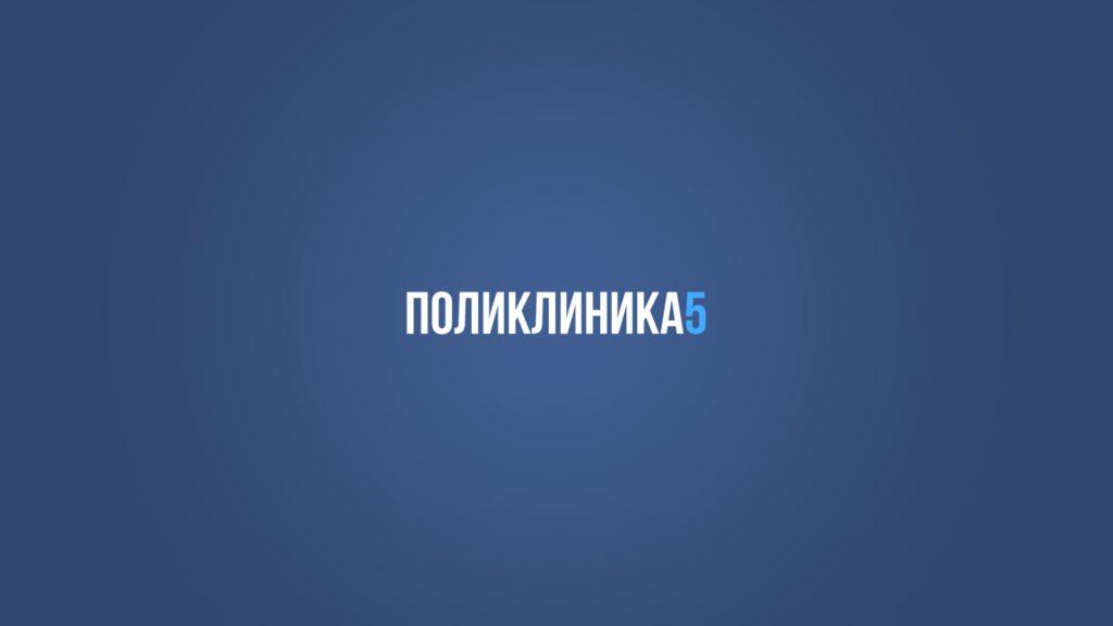 Открытие нового филиала КГП «Поликлиники №5 г. Караганды»