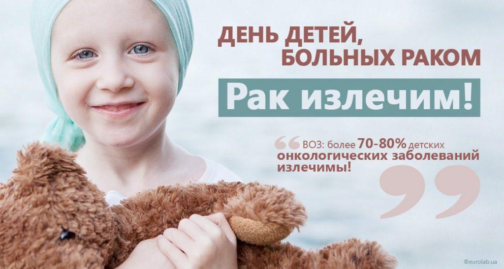 Международный День борьбы с детским раком
