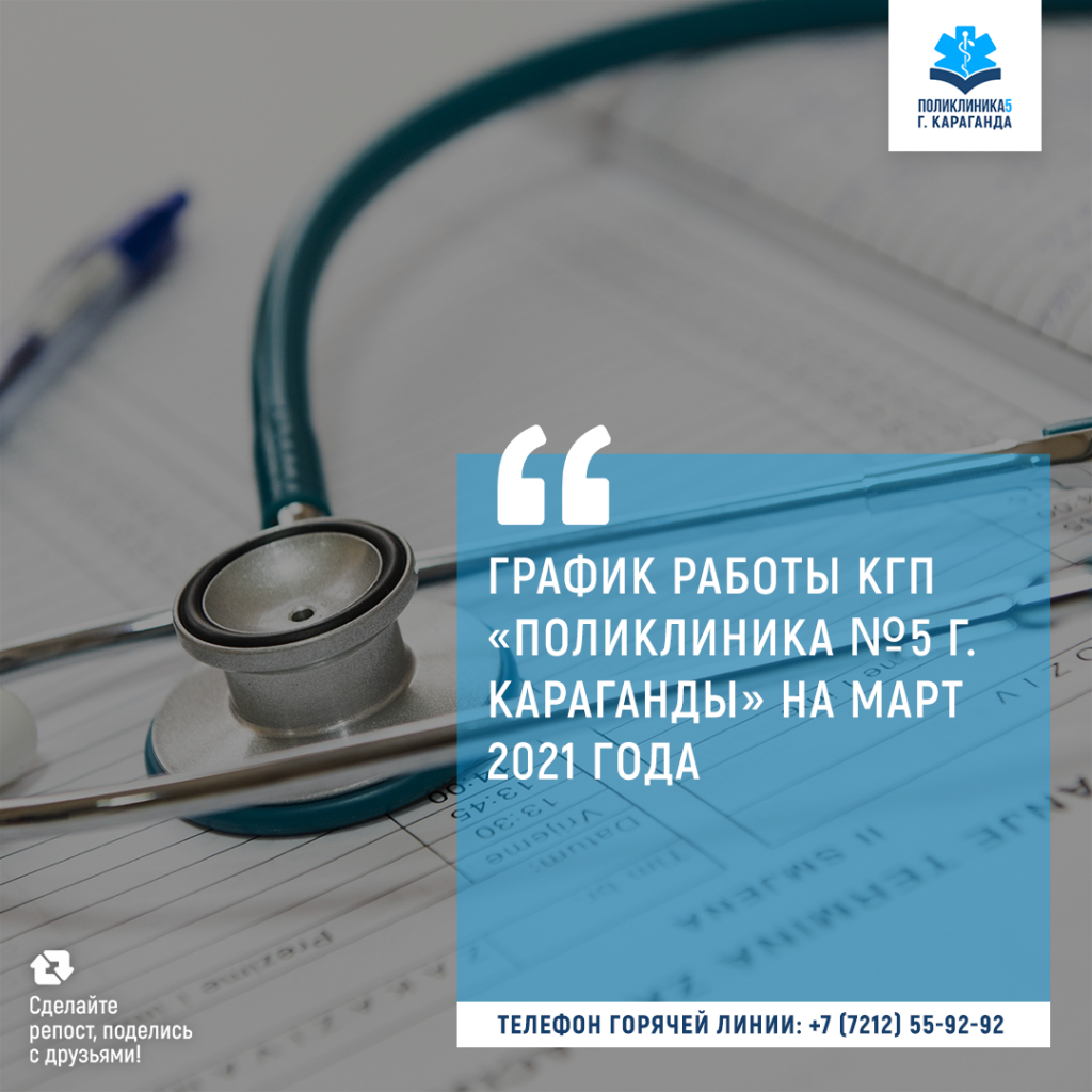 График работы КГП «Поликлиника №5 г. Караганды» на март 2021 года
